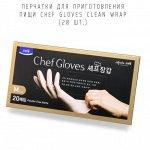 Перчатки нитриловые гипоаллергенные Chef Gloves Clean Wrap (40 шт.)