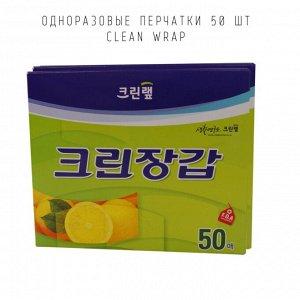 Одноразовые перчатки 50 шт Clean Wrap_