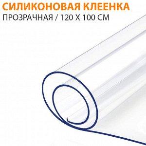 Силиконовая клеенка прозрачная / Ширина 120 см, Толщина 1 мм