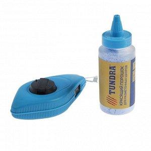 Набор разметочный TUNDRA, шнур малярный 15 м, красящий порошок 110 г, синий