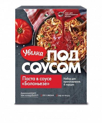 """Все самое необходимое для вкусных блюд! — Наборы для приготовления """"Увелка. Под Соусом"""" — Быстрое приготовление"""