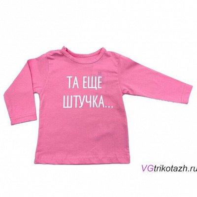VG детям. Бюджетно — Рубашечки длинный рукав — Одежда