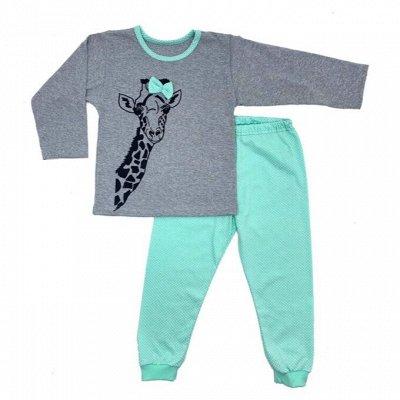 VG детям. Бюджетно — Пижамы, халаты — Одежда для дома