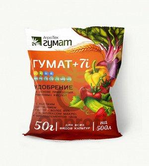 УД Гумат+7 ЙОД 50гр универсальный 1/150