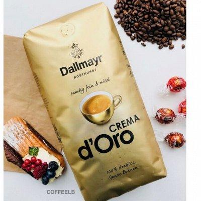 Кофе LOFBERGS и LINDVALLS из Швеции. СВЕЖИЙ приход!!! — Кофе в зернах (Германия, Австрия, Нидерланды). BIO-ARABICA — Кофе в зернах