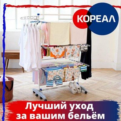 🔥 🇰🇷 Лучшие Корейские товары для дома! Быстрая доставка — Напольные и потолочные сушилки для белья — Прихожая и гардероб