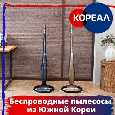 Настоящая Корея 🇰🇷 Лучшие Корейские товары для дома!  — Беспроводные пылесосы из Южной Кореи — Для дома