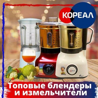 🔥 🇰🇷 Лучшие Корейские товары для дома! Быстрая доставка — Персональные и стационарные блендеры у Вас на кухни! — Блендеры и миксеры