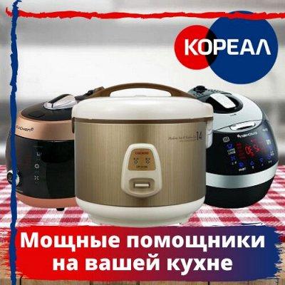 Настоящая Корея 🇰🇷 Лучшие Корейские товары для дома!  — Рисоварки из Южной Кореи. Готовьте с удовольствием! — Мультиварки и скороварки