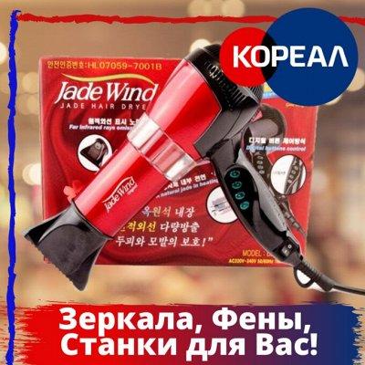 🔥 🇰🇷 Лучшие Корейские товары для дома! Быстрая доставка — Зеркала, фены, маникюрные наборы, сушилки для ногтей. — Красота и здоровье