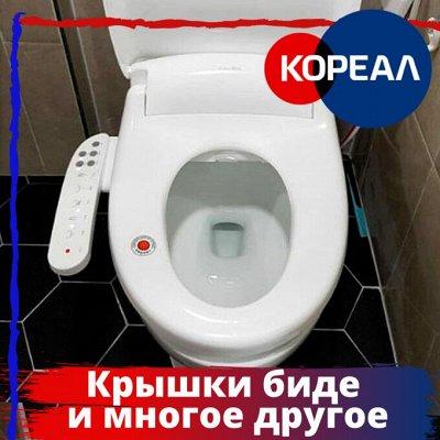 🔥 🇰🇷 Лучшие Корейские товары для дома! Быстрая доставка — Всё для ванной комнаты и туалета. Комфорт для Вас. — Ванная