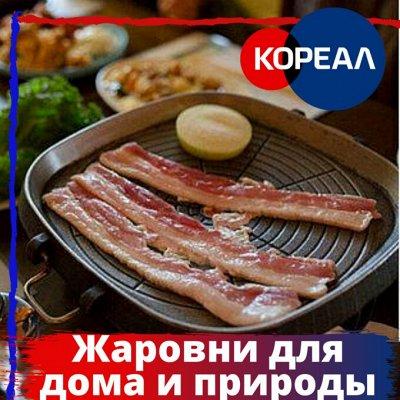 🔥 🇰🇷 Лучшие Корейские товары для дома! Быстрая доставка — Жаровни для дома и природы. Насладитесь вкусом! — Классические сковороды