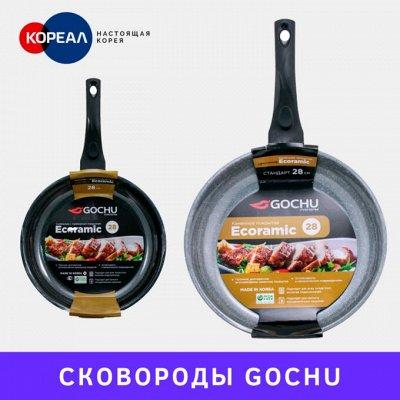 🔥Инновационная Корейская посуда! Быстрая доставка — Лучшие сковороды Южной Кореи  Gochu  Ecoramic — Посуда