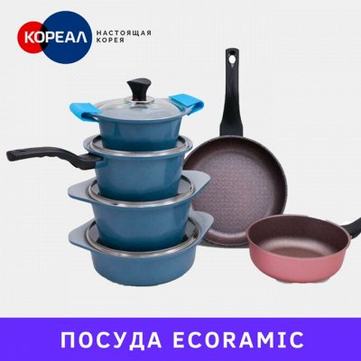 🔥Инновационная Корейская посуда! Быстрая доставка — Набор кастрюль Ecoramic с каменным покрытием — Посуда