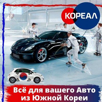🔥 🇰🇷 Лучшие Корейские товары для дома! Быстрая доставка — Все для авто. Автопарфюм, таблички номеров, ручки-лентяйки — Для авто