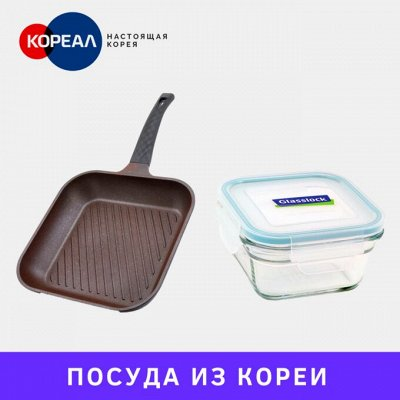 🔥Инновационная Корейская посуда! Быстрая доставка — Кухонная посуда из Южной Кореи — Посуда