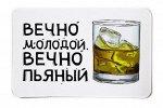 Виниловый магнит- Вечно молодой, вечно пьяный.