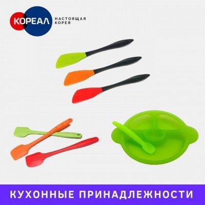 🔥Инновационная Корейская посуда! Быстрая доставка — Кухонные принадлежности для вашей кухни  из Южной Кореи. — Аксессуары для кухни