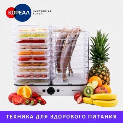 🔥Инновационная Корейская посуда! — Техника для здорового питания производство Южная Корея — Для кухни