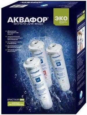 Комплект сменных модулей для Аквафор-Кристалл ЭКО (К3-К7В-К7)