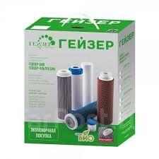 Комплект сменных картриджей №9 к фильтру Гейзер 3 Био 311(ММВ)