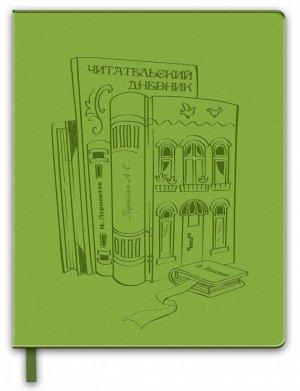 """Читательский дневник арт. 51537 / 15 КНИЖНЫЙ ДОМ (кожзам:  А5+; мягкий переплёт, материал обложки: искусственная кожа """"Травертин""""; декор: блинтовое тиснение; способ крепления блока: ниткошвейный; вн."""