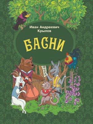 Басни Крылов И.А.       Литературно-художественное издание для детей дошкольного и младшего школьного возраста.