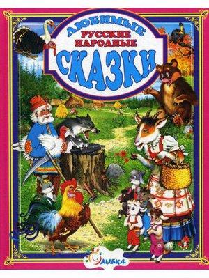 Любимые сказки.Русские народные.