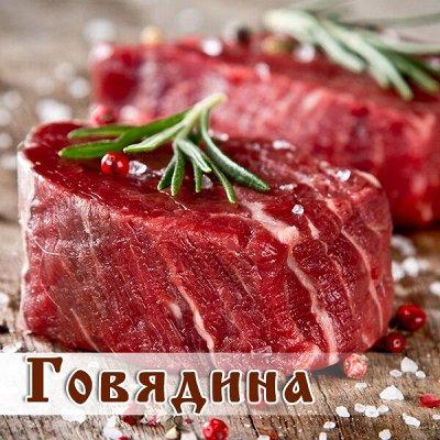 Мясная лавка! Курочка! Мясо! Овощи! Креветка от 329 рублей! — Говядина! — Мясо и рыба