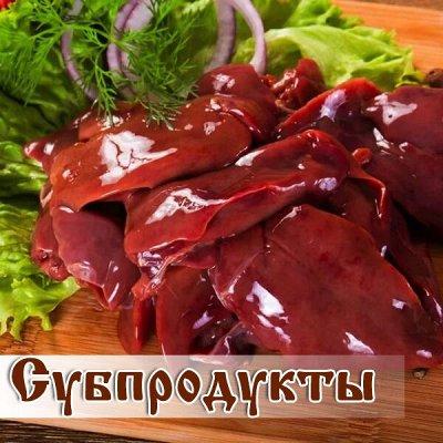 Мясная лавка! Курочка! Мясо! Овощи! Креветка от 329 рублей! — Субпродукты Приосколье и Акашево — Птица