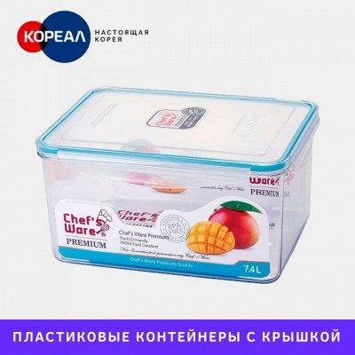 🔥Инновационная Корейская посуда! Быстрая доставка — Качественные Южно Корейские пластиковые контейнеры с крышкой — Контейнеры
