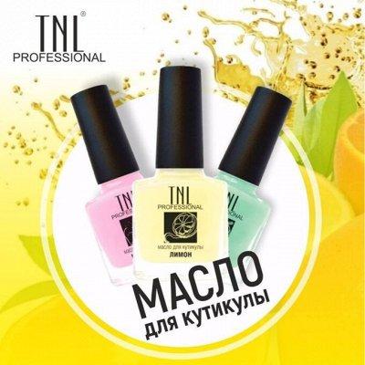 ™TNL-professional - Все для маникюра.Много Новинок!  — Масло для кутикулы TNL — Уход за ногтями