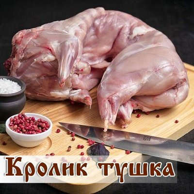 Мясная лавка! Курочка! Мясо! Овощи! — Русский Кролик — Кролик