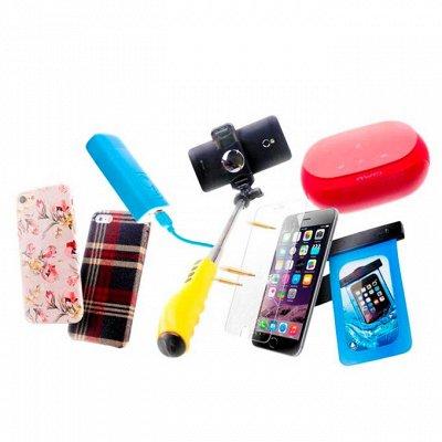 Домашний уют и комфорт💒  — Мобильные и компьютерные аксессуары — Электроника