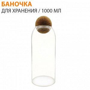 Баночка для хранения / 1000 мл