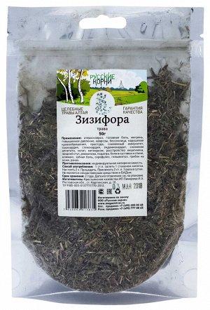 Зизифора трава 50 гр.