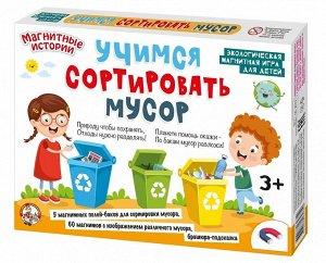 """Игра магнитная """"Учимся сортировать мусор"""""""
