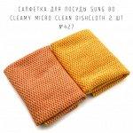Салфетка для посуды Sung Bo Cleamy Micro Clean Dishcloth 2 шт №427