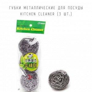 Губки металлические для посуды Kitchen Cleaner (3 шт.)