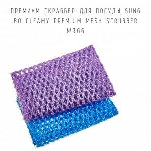 Премиум скраббер для посуды Sung Bo Cleamy Premium Mesh Scrubber №366