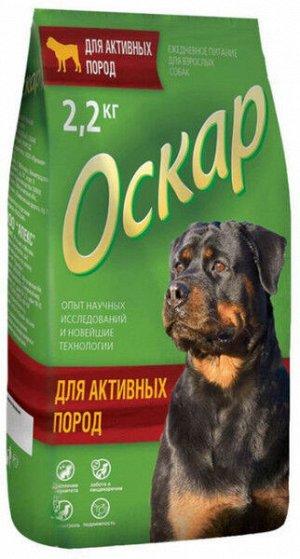 ОСКАР сухой корм для собак активных пород 2,2кг