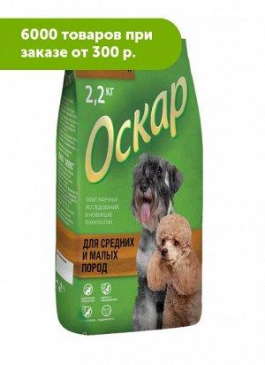 ОСКАР сухой корм для собак средних и малых пород 2,2кг