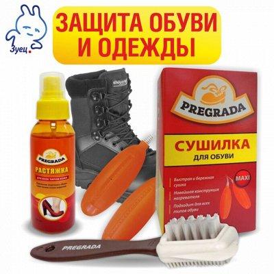 Настоящие скидки! Новые предложения — Преграда - защита обуви и одежды — Для ухода за обувью