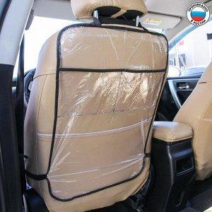 Защитная накидка на спинку сиденья автомобиля, 60х40, ПВХ, 2 кармана