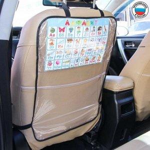 """Защитная накидка на спинку сидения автомобиля, 60х40, """"Азбука"""", ПВХ"""