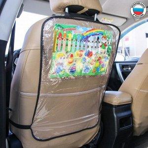 "Защитная накидка на спинку сидения автомобиля, 60х40, ""Радуга"", ПВХ"