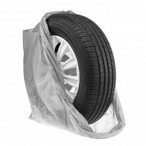 Мешки для колес АVPROLANG, особоплотные R13-R16, 100 х 110 см, серые, набор 4 шт