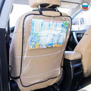 "Защитная накидка на спинку сидения автомобиля, 60х40, ""Умножение"", ПВХ"