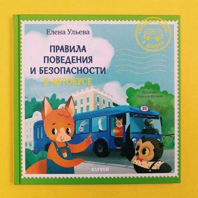 Приключения котёнка Шмяка. Собери всю коллекцию! — Правила безопасности для детей — Детская литература