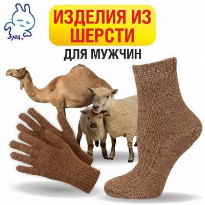 Если нужно быстро: товары ежедневного спроса — Из верблюжьей шерсти: детям, мужчинам, женщинам